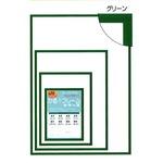 【パネルフレーム】軽いフレーム・UVカットPET付 ■ポスターフレームカラーズB4(364×257mm)グリーン