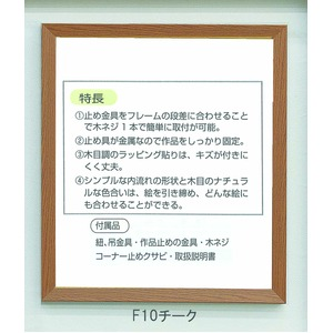 【仮縁油絵額】高級仮縁・キャンバス額・安価油絵額 ■木製仮縁P80(1455×970mm)チーク