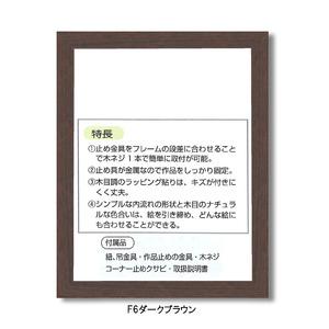 【仮縁油絵額】高級仮縁・キャンバス額・安価油絵額 ■木製仮縁P100(1620×1120mm)ダークブラウン