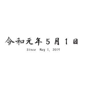 新元号記念フォトフレーム 令和記念フォトフレーム レーザー彫刻クリスタルフォトフレーム (始まり)