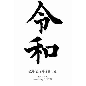 新元号記念フォトフレーム 令和記念フォトフレーム レーザー彫刻クリスタルフォトフレーム DX