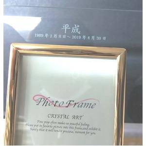 平成最後の思い出に 平成記念 レーザー彫刻クリスタルフォトフレーム (2行)
