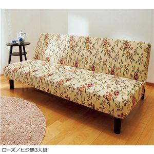 伸縮フィット式ソファカバー 【ローズ 6: ヒジ無3人掛】