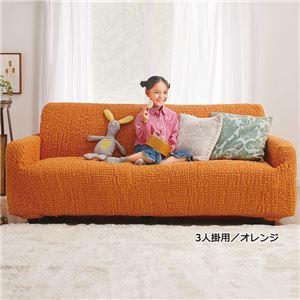 もこもこ伸縮フィットカバー 【オレンジ 3: ヒジありソファ(3人掛用)】