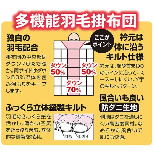 防ダニ生地使用特選羽毛掛布団 ピンク 【1: シングル】
