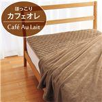 ニューふわもこ カフェオレ 【4: 毛布シングル】の画像
