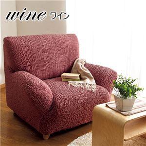タテヨコのびのびフィット式ソファーカバー ワイン 【1: ヒジ付 1人掛】の詳細を見る