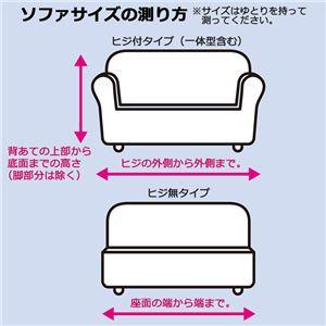 タテヨコのびのびフィット式ソファーカバー チョコ 【5: ヒジ無 2人掛】 f04