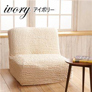 タテヨコのびのびフィット式ソファーカバー アイボリー 【1: ヒジ付 1人掛】