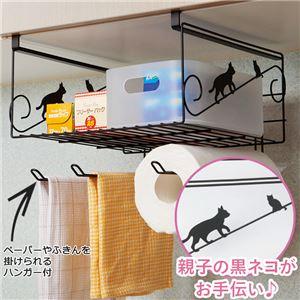 黒ネコキッチン雑貨 【1: 吊り戸下ラック】 - 拡大画像