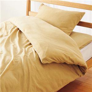 ふわふわあったか毛布のいらないカバーリング ベージュ 【1: シングル3点セット】 - 拡大画像