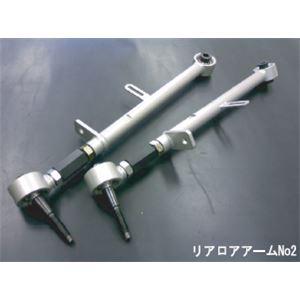 セルシオ UCF30/31 リアロアアーム No.2 シルクロード 1C3-G052