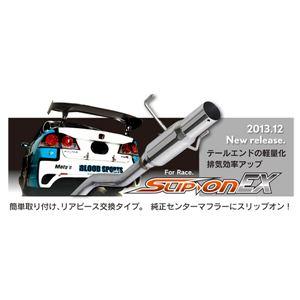 フィット GE系 スリップオンマフラー 2014.3月発売予定 +OPTION PARTS 専用インナーサイレンサー シルクロードの詳細を見る