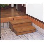 木製玄関踏み台(ステップ)GR 2型 2段タイプ 固定金具付き 豊通オールライフ [介護用品]