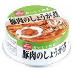 (まとめ)ホリカフーズ 介護食 おいしく惣菜 (1)豚肉のしょうが煮 1缶 567435【×20セット】
