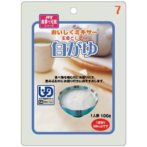 (まとめ)ホリカフーズ介護食おいしくミキサー(7)白がゆ(12袋入)567665【×3セット】