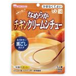 (まとめ)和光堂 介護食 食事は楽し(2)なめらかチキンクリームシチュー 1袋 HA15【×30セット】