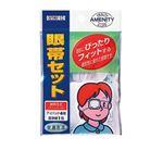 (まとめ)川本産業 自助具薬関連 眼帯セット 033-624000-00【×200セット】