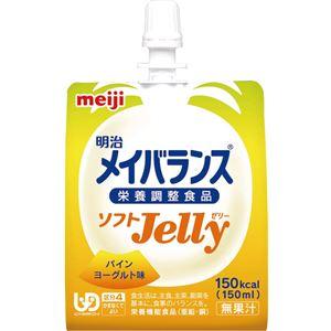 (まとめ)明治 介護食(水分補給) 明治メイバランスソフトJelly(3)パインヨーグルト味24コ 1C 2671111【×3セット】