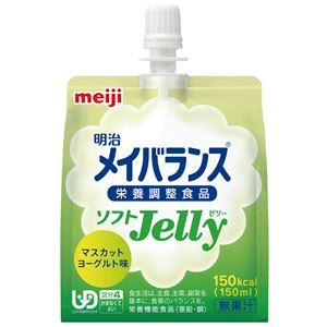 (まとめ)明治 介護食(水分補給) 明治メイバランスソフトJelly (5)マスカットYG味 24コ ケース 2671115【×3セット】