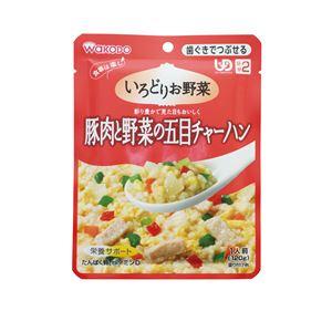 (まとめ)和光堂 介護食 イロドリお野菜 (2)豚肉と野菜の五目チャーハン 12袋 HA51【×3セット】