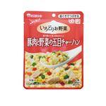 (まとめ)和光堂 介護食 イロドリお野菜 (2)豚肉と野菜の五目チャーハン 1袋 HA51【×30セット】