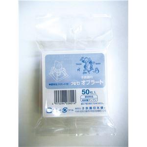 (まとめ)瀧川オブラート オブラート オブラート (2)袋オブラート 50枚 549-005200-00【×10セット】