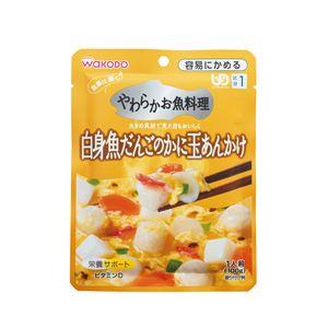 (まとめ)和光堂 介護食 ヤワラカお魚 (1)白身魚ダンゴのかに玉アンカケ 1袋 HA47【×30セット】