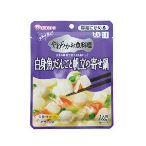 (まとめ)和光堂 介護食 ヤワラカお魚 (2)白身魚ダンゴと帆立の寄鍋 12袋 HA48【×2セット】
