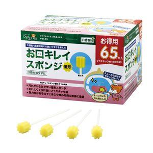 玉川衛材 口腔ケア ケアハート口腔専科 お口キレイスポンジ(5)星型65本入【×3セット】