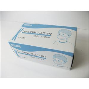 (まとめ)川本産業 マスク サージカルマスク(1)ER(ゴムタイプ) 50枚入 ブルー 027-180031-00【×3セット】