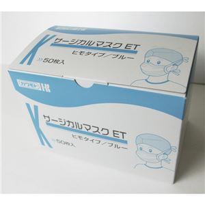 (まとめ)川本産業 マスク サージカルマスク(2)ET(ヒモタイプ) 50枚入 ブルー 027-180021-00【×3セット】