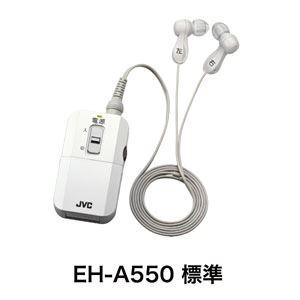 (まとめ)JVCケンウッド 聴覚補助 ボイスレシーバー EH-A550【×2セット】