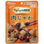 (まとめ)和光堂 介護食 やわらかお肉料理 肉じゃが 1袋 HA43【×30セット】