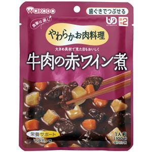 (まとめ)和光堂 介護食 やわらかお肉料理 牛肉の赤ワイン煮 1袋 HA46【×30セット】