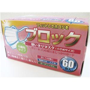 (まとめ)cocoro マスク 新使いきりマスク小さめ60P 237-001760-00【×10セット】