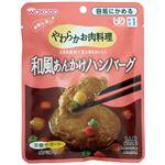 (まとめ)和光堂 介護食 ヤワラカお肉料理(1)和風あんかけハンバーグ 1袋 HA40【×30セット】