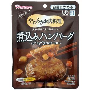 (まとめ)和光堂 介護食 ヤワラカお肉料理(2)煮込ハンバーグデミグラスソース 1袋 HA41【×30セット】 - 拡大画像