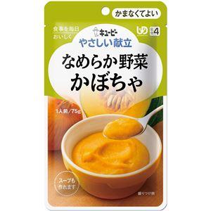(まとめ)キューピー 介護食 やさしい献立 Y4-4 (4) ナメラカ野菜 かぼちゃ 6袋 Y4-4 20284 【×15セット】