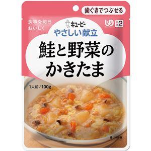 (まとめ)キューピー 介護食 やさしい献立 Y2-11 (11) 鮭と野菜のかきたま 6袋 Y2-11 20135 【×15セット】