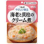 (まとめ)キューピー 介護食 やさしい献立 Y2-19 (19) 海老と貝柱のクリーム煮 6袋 Y2-19 20149 【×15セット】