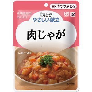 (まとめ)キューピー 介護食 やさしい献立 Y2-20 (20) 肉じゃが 6袋 Y2-20 20150 【×15セット】