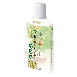 松本ナース産業 口腔ケア お茶でスッキリ洗口液 (1)500ml 940【×2セット】