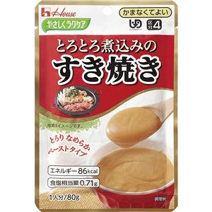 (まとめ)ハウス食品介護食やさしくラクケア(1)とろとろ煮込のすき焼き1袋85199【×50セット】