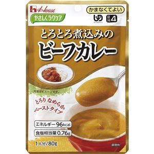 (まとめ)ハウス食品 介護食 やさしくラクケア (4)とろとろ煮込のビーフカレー1袋 85766【×50セット】