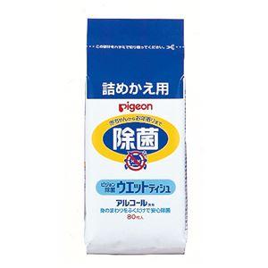 (まとめ)ピジョン 除菌 除菌ウェットティシュ 詰め替え用80枚入 K122【×10セット】