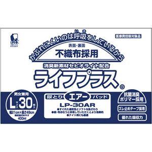 近澤製紙所尿とりパッドライフプラスエアーパッドLP-30AR(30枚X8袋)ケースLP-30ARG
