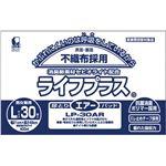 近澤製紙所 尿とりパッド ライフプラス エアーパッドLP-30AR (30枚X8袋) ケース LP-30ARG