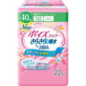 (まとめ)日本製紙クレシア 尿とりパッド ポイズライナー(3)安心の少量用 22枚入 袋 80906【×15セット】