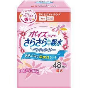 (まとめ)日本製紙クレシア 尿とりパッド ポイズライナー(5)超微量用フローラルの香り48枚 袋 80125【×20セット】